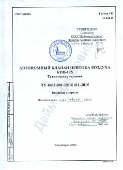 Технические условия КПВ-125